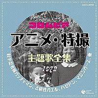 「コロムビア TVアニメ・特撮主題歌全集7」