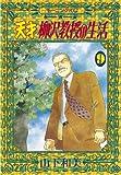 天才柳沢教授の生活(9) (モーニングKC (1163))