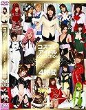 コスプレアイドルCOLLECTION4時間 4 [DVD]