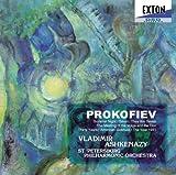 プロコフィエフ:組曲「夏の夜」