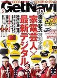 GET Navi (ゲットナビ) 2009年 05月号 [雑誌]