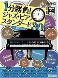 ピアノスタイル 1分勝負!ジャズ・ピアノ・スタンダード30 (CD付き)