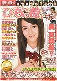 ひなっ娘 7 (COSMIC MOOK)(DVD付) (COSMIC MOOK)