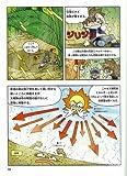 昆虫世界のサバイバル 2 (かがくるBOOK―科学漫画サバイバルシリーズ)