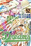 Dreams(52) (講談社コミックス)