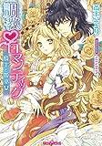 調教ロマンティック 騎士と姫巫女 (ティアラ文庫)