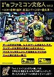 I'mファミコン文化人Vol.2?2LDK+倉庫5箇所、生活スペースは一畳未満!?