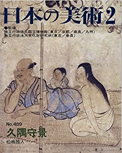 久隅守景 日本の美術 第489号 (489)