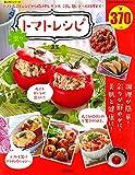 楽々トマトレシピ (サクラムック)
