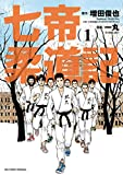 七帝柔道記(1) (ビッグコミックス)