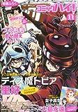 コミックハイ! Vol.91 2012年 11/22号 [雑誌]