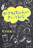 「かさねちゃんにきいてみな」有沢 佳映著 講談社 2013年
