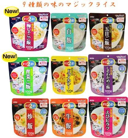 新製品2種類が加わった サタケマジックライス コンプリート9種類セット