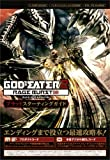 GOD EATER2 RAGE BURST PS4/PSVita対応版 ブラッドスターティングガイド バンダイナムコゲームス公式攻略本 (Vジャンプブックス)