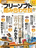 超得フリーソフト組み合わせ技スーパーカタログ【DVD付き】 (INFOREST MOOK)