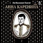 Anna Karenina Vol. 2 [Russian Edition] | Leo Tolstoy