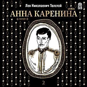 Anna Karenina Vol. 2 [Russian Edition] Audiobook