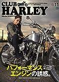 CLUB HARLEY(クラブハーレー) 2015年 11 月号 -