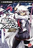 銀のプロゲーマー 2G (銀のプロゲーマーシリーズ) (集英社スーパーダッシュ文庫)