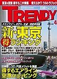 日経 TRENDY (トレンディ) 2012年 04月号 [雑誌]