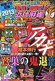 近代麻雀 2013年 6/1号 [雑誌]