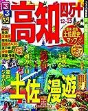るるぶ高知 四万十'12〜'13 (国内シリーズ)
