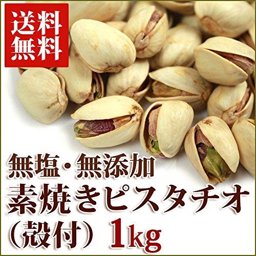 素焼きピスタチオ(殻付) 無塩 1kg