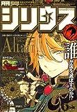 月刊 少年シリウス 2009年 05月号 [雑誌]