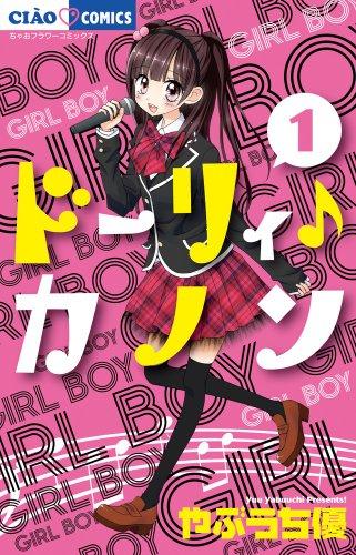 ドーリィ♪カノン 1 (フラワーコミックス)