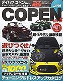 ダイハツコペン No.5 (NEWS mook ハイパーレブ 車種別チューニング&ドレスアップ徹底)