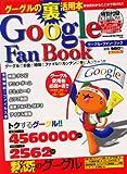 グーグル・ファン・ブック―グーグルの裏活用本 (DIA COLLECTION)