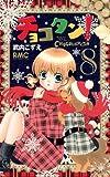 チョコタン! 8 (りぼんマスコットコミックス)