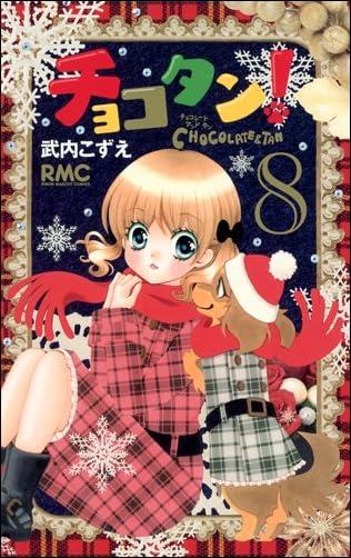 チョコタン! 8  りぼんマスコットコミックスDIGITAL)