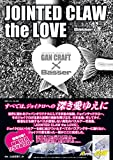 JOINTED CLAW the LOVE (別冊つり人Vol.391)