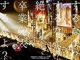 AKB48グループ東京ドームコンサート ~するなよ?するなよ? 絶対卒業発表するなよ?~ (Blu-ray)