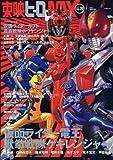 東映ヒーローMAX Vol.20 (タツミムック)