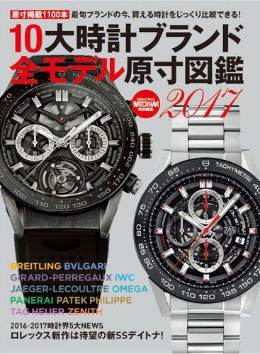 10大時計ブランド原寸図鑑 2016年発売号 大きい表紙画像