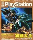 電撃 PlayStation (プレイステーション) 2011年 1/25号 [雑誌]