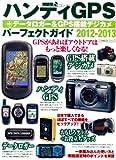 ハンディGPSパーフェクトガイド2012-2013 (イカロス・ムック)