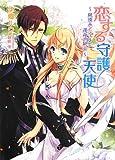 恋する守護天使―純情エンジェルと運命の騎士 (マリーローズ文庫)