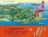 北海道の鳥瞰図