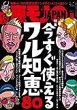 裏モノJAPAN 2015年8月号 特集★今すぐ使えるワル知恵80 (鉄人社)