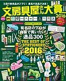 文房具屋さん大賞2016 (扶桑社MOOK)