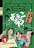 よゐこ部 Vol.1 生物部~生物部強化合宿in西表島編 [DVD]