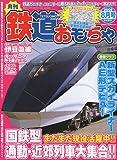 鉄道おもちゃ 2009年 08月号 [雑誌]