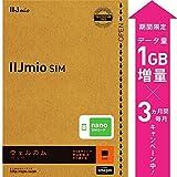 IIJmio SIMカード ウェルカムパック (SMS) ナノSIM 【Amazon.co.jp 限定】