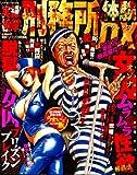 実録!極厚!刑務所での体験DX (コアコミックス 173)
