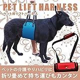 My Vision 犬用 リフトハーネス ケガ ペットのリハビリ 介護 サポート 脱着 簡単 折畳み 持ち運び コンパクト (レッド) MV-DGHARNESS-RD