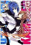 けんぷファー 1 (1) (MFコミックス アライブシリーズ)