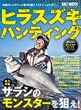 ヒラスズキ・ハンティング (CHIKYU-MARU MOOK SALT WATER)